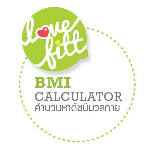 มาหาค่าดัชนีมวลกาย (BMI) กัน