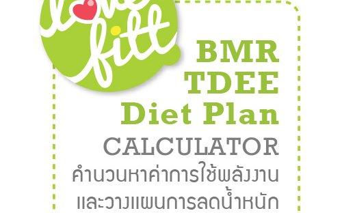 เครื่องคำนวน หาค่า BMR, TDEE เเละ ค่าพลังงานเพื่อวางเเผนการลดน้ำหนัก