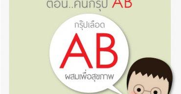 ลดน้ำหนักอย่างไรให้เหมาะกับชาวกรุ๊ปเลือด AB