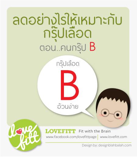 ลดน้ำหนักอย่างไรให้เหมาะกับชาวกรุ๊ปเลือด B