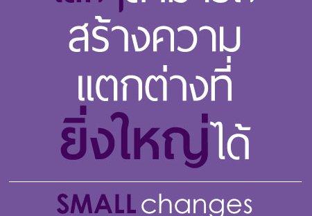 การเปลี่ยนเเปลงเพียงเล็กน้อย สามารถสร้างความเเตกต่างที่ยิ่งใหญ่