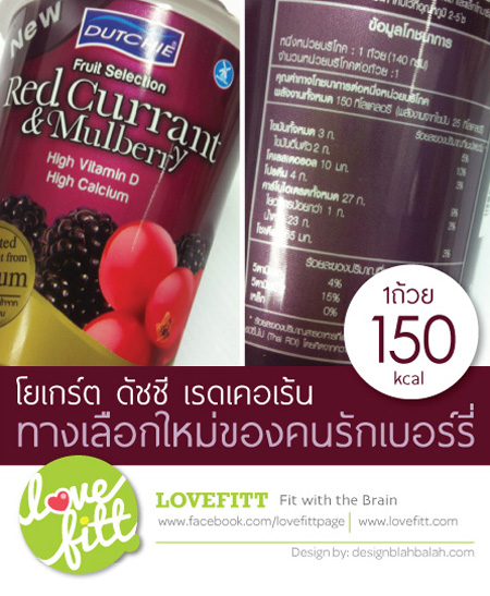 dutchie- redcurrent-yougurt