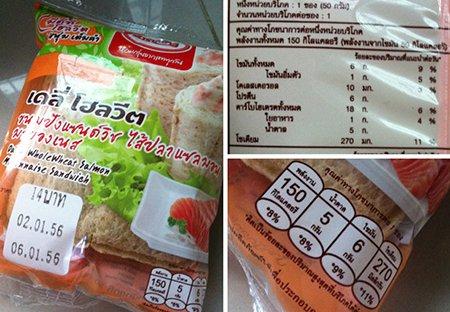 ฟาร์มเฮ้าส์ Deli Whole wheat ขนมปังเเซนวิชใส้ปลาเเซลมอนมายองเนส