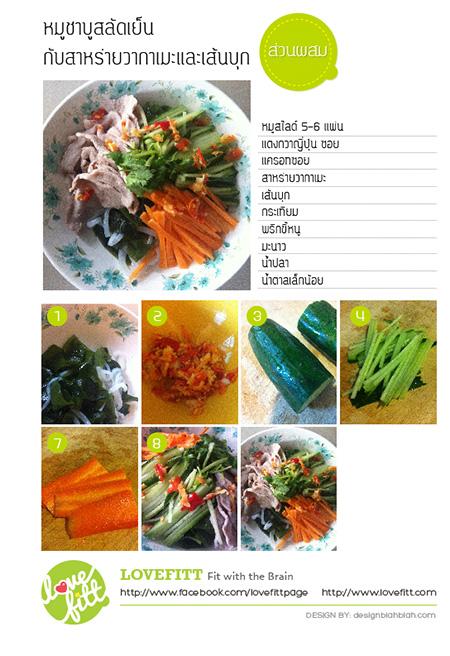 shabu salad ingredient