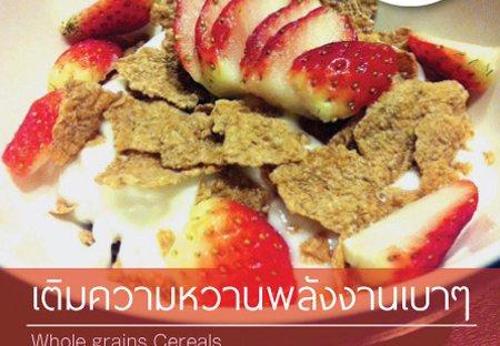เติมความหวานกับพลังงานเบาๆด้วย Whole grains, cereals และสตรอเบอร์รี่สด