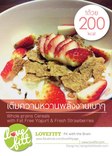strawberry-yougurt