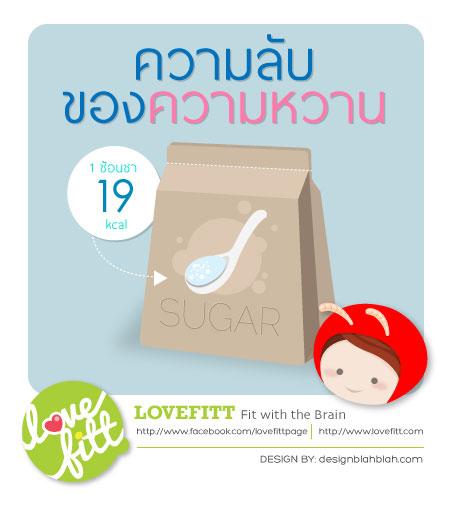 sugar secret