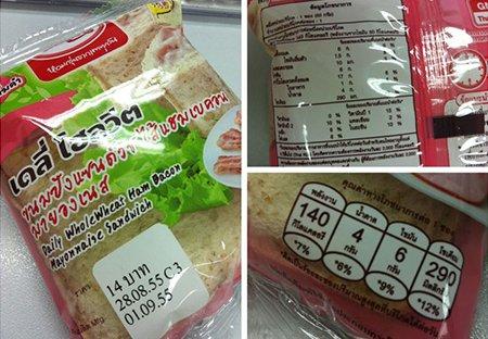 ขนมปังเดลี่โฮลวีต ขนมปังแซนวิชใส้ เเฮมเบคอน มายองเนส