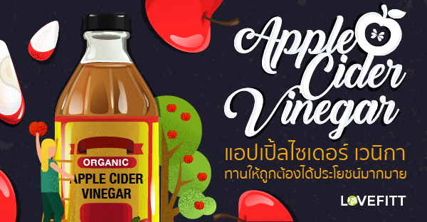 แอปเปิ้ลไซเดอร์ เวนิกา ทานให้ถูกต้องได้ประโยชน์มากมาย