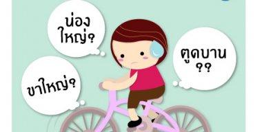 จริงหรือเปล่าปั่นจักรยานแล้วขาโต