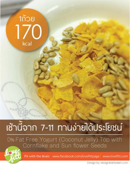 เช้านี้จาก 7-11 โยเกิร์ต 0% fat free ผสมวุ้นมะพร้าวกับ คอร์นเฟรค เเละ เมล็ดดอกทานตะวัน