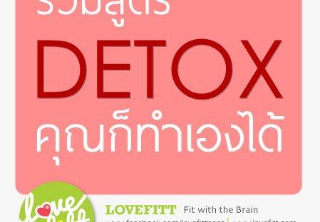 รวมสูตร Detox คุณเองก็ทำได้