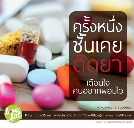 diet-pill