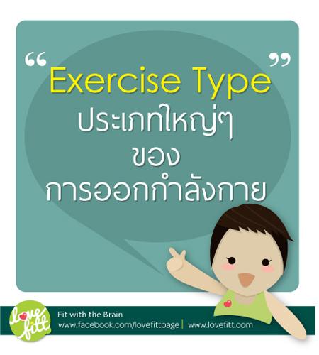 exercise-type