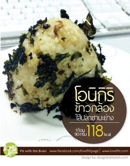 homemade-onigiri