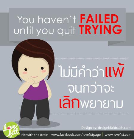 คุณยังไม่เเพ้จนกว่าจะเลิกทำ