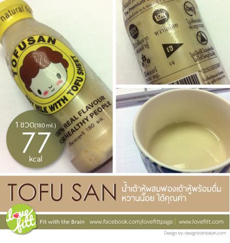 โทฟุซัง (TOFU SAN) น้ำเต้าหูผสมฟองเต้าหู้พร้อมดื่ม หวานน้อยได้คุณค่า