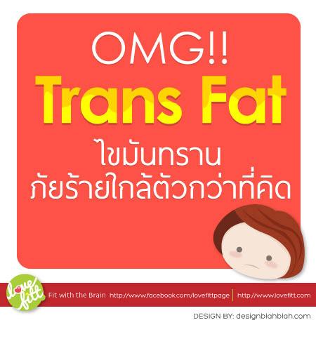 Trans-Fat ไขมันทราน ภัยร้ายใกล้ตัว