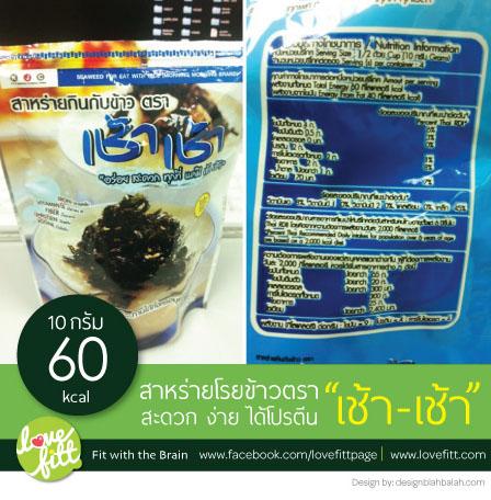 Chaw-Chaw-Seaweed
