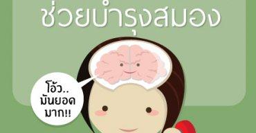 รู้หรือไม่ การออกกำลังกายช่วยบำรุงสมอง