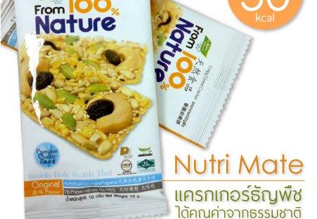 แครกเกอร์ธัญพืช Nutri Mate ได้ประโยชน์จากธรรมชาติ