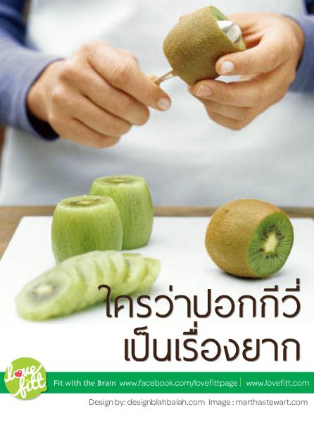 เกร็ดข้างครัวลดอ้วน : วิธีการปอก กีวี ที่รวดเร็ว และง่ายดาย