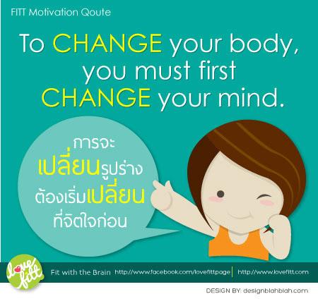 คำคมลดอ้วน:การจะเปลี่ยนรูปร่างต้องเริ่มเปลี่ยนที่จิตใจก่อน