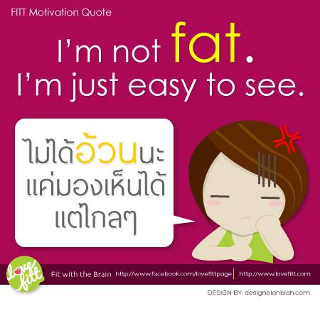 Motivation quote: ใครว่าอ้วน ไม่ได้อ้วนนะ เเค่มองเห็นได้เเต่ไกลๆ