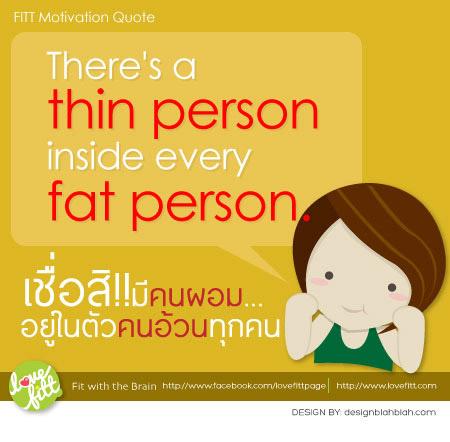 """""""เชื่อสิมีคนผอมอยู่ในร่างคนอ้วนทุกคน"""""""