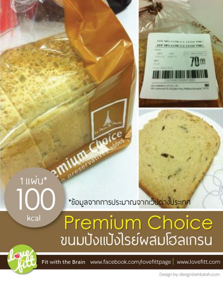 Premuim Choice  ขนมปังแป้งไรย์ ผสมโฮลเกรน 30% GI