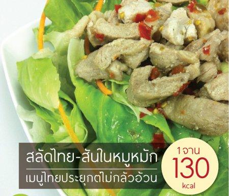 สลัดไทย-สันในหมูหมัก เมนูไทยประยุกต์ไม่ห่วงอ้วน