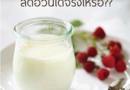 นมเปรี้ยว-โยเกิร์ต ลดอ้วนได้จริงเหรอ?