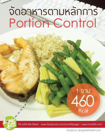 จัดอาหารตามหลักการ Portion Control