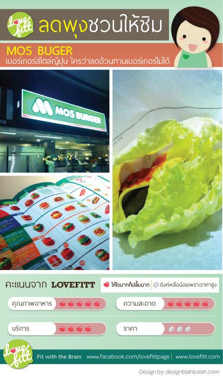 """ลดพุงชวนชิม """"MOS BUGER""""  เบอร์เกอร์สไตล์ญี่ปุ่น ใครว่าลดอ้วนทานเบอร์เกอร์ไม่ได้"""