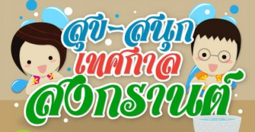 สวัสดีปีใหม่ไทย สุข-สนุก เทศกาล สงกรานต์ 2556