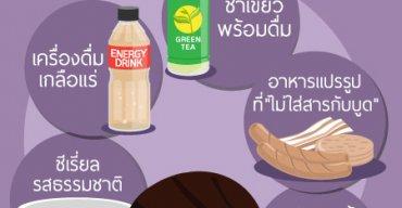 อาหารเพื่อสุขภาพที่ไม่ได้ดีอย่างที่คิด