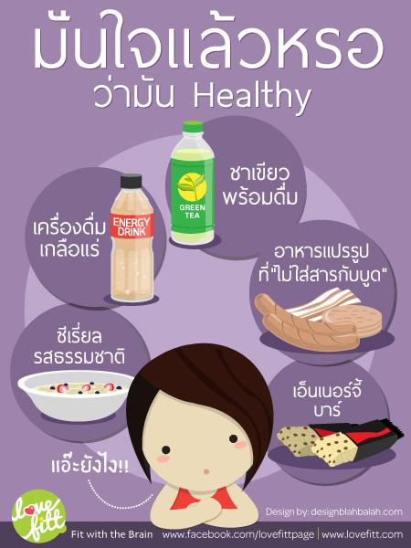 อาหารสุขภาพที่ไม่สุขภาพ