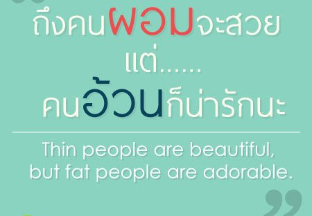 Motivation Quote: ถึงคนผอมจะสวย เเต่คนอ้วนก็น่ารักนะ
