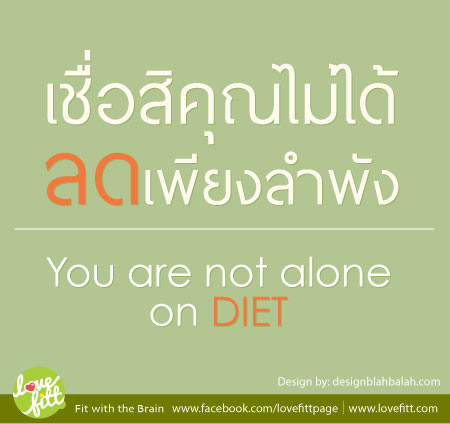 you are not alone on diet