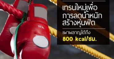 มวยไทย เพื่อการลดน้ำหนัก สร้างหุ่นฟิต