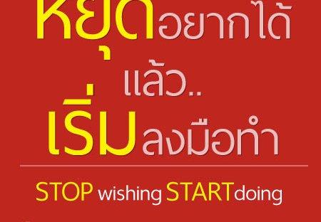 Motivation Quote: หยุดอยากได้ แล้ว เริ่มลงมือทำ