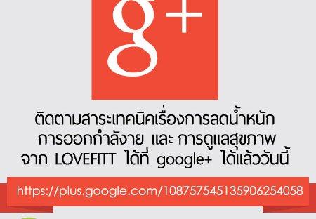 LOVEFITT @ Google+ ช่องใหม่ในการติดตามเรา