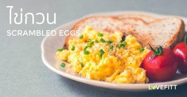 """มื้อเช้าทำง่ายได้คุณค่าทางอาหาร ไข่กวน """"Scrambled Eggs"""""""