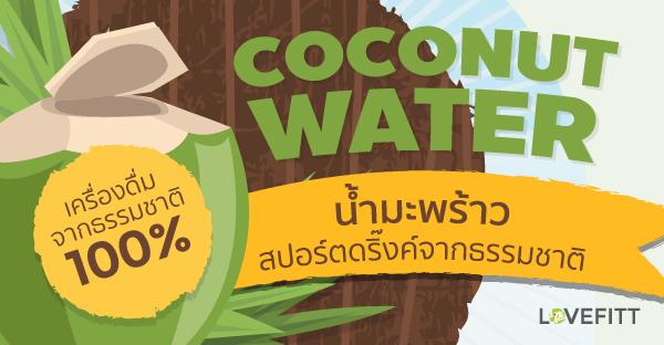 น้ำมะพร้าว สปอร์ตดริ๊งค์ จากธรรมชาติ