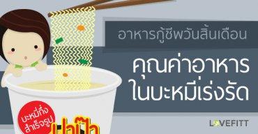 คุณค่าทางอาหารของบะหมี่กึ่งสำเร็จรูป