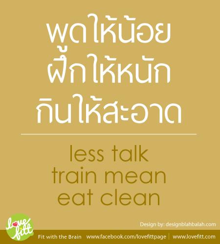 พูดให้น้อย ฝึกให้หนัก เเละ กินให้สะอาด