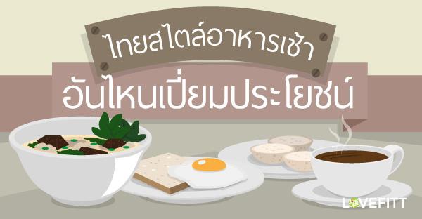 6 อันดับอาหารเช้าแบบไทย เมนูไหนเปี่ยมประโยชน์มากที่สุด