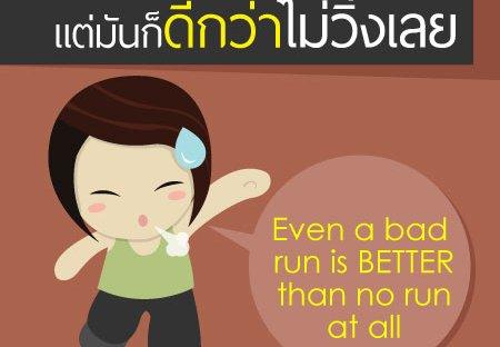 เเม้จะเป็นการวิ่งที่ไม่ดี เเต่ก็ยังดีกว่าไม่ได้วิ่งเลย