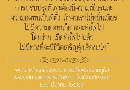 พระราชดำรัสของพระบาทสมเด็จพระเจ้าอยู่หัว รัชกาลที่ 9