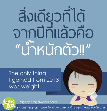 สิ่งที่ได้จากปีที่แล้วคือน้ำหนักตัว